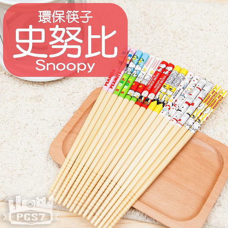 PGS7 日本史努比系列商品 - 史努比  史奴比  Snoopy  造型  環保筷  查理布朗 筷子 衛生筷