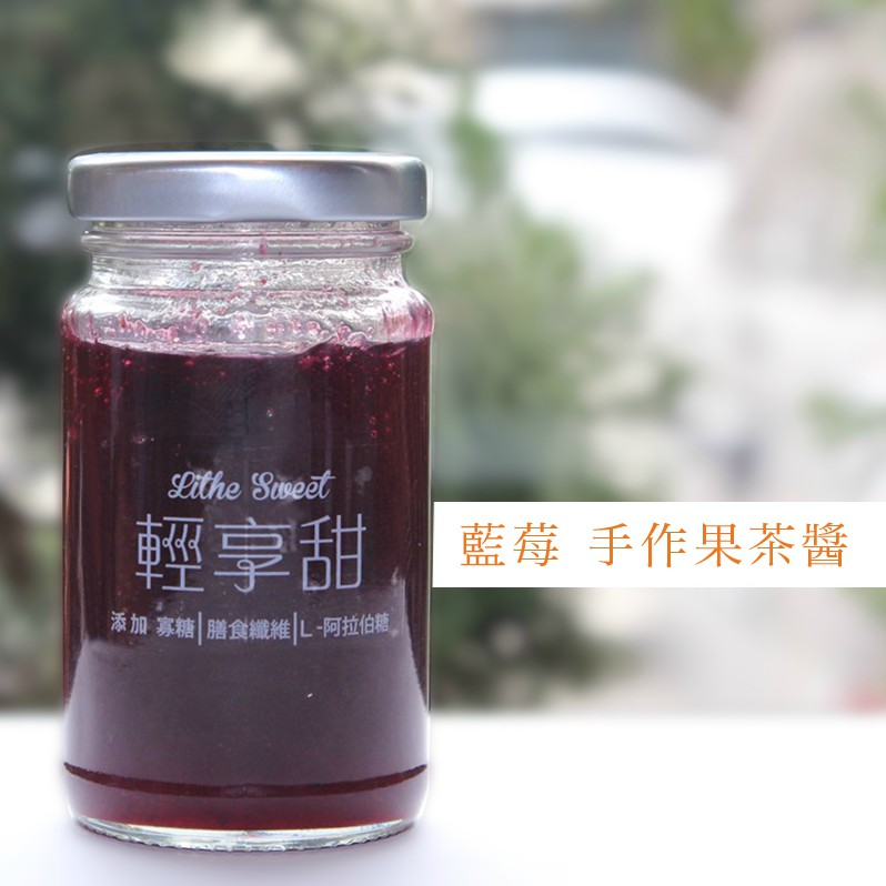 手工果醬無添加人工甘味劑,阿拉伯糖無負擔,不發胖,輕享甜果醬系列-藍莓果醬