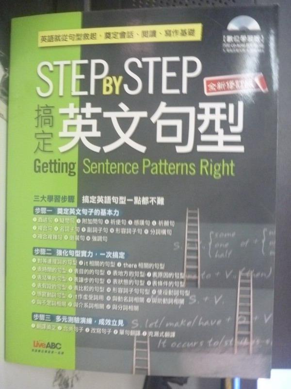 【書寶二手書T5/語言學習_YEQ】STEP BY STEP:搞定英文句型_希伯崙