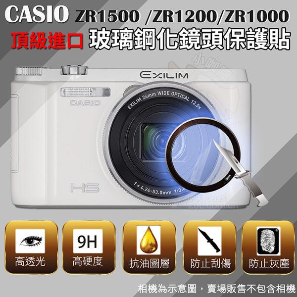 CASIO ZR1500 ZR1200 ZR1000 ZR1300 專用鋼化玻璃鏡頭保護貼 鋼化玻璃膜 鏡頭玻璃貼 鏡頭防護
