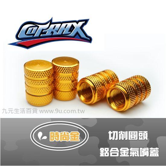 【九元生活百貨】Cotrax 4入鋁合金氣嘴蓋/切削圓頭(金)