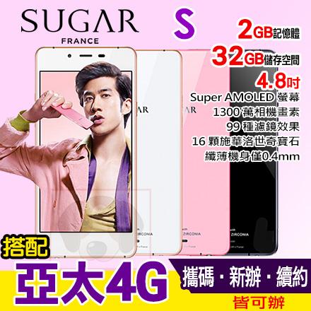 施華洛世奇 SUGAR S 32GB 搭配亞太電信門號專案 手機最低1元 攜碼/新辦/續約