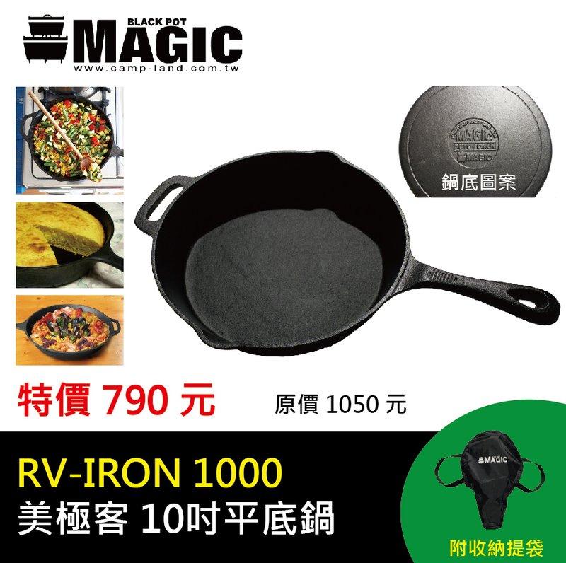 【露營趣】中和 MAGIC RV-IRON1000 美極客 10吋平底鍋 鑄鐵鍋 荷蘭鍋 平底鍋 煎鍋