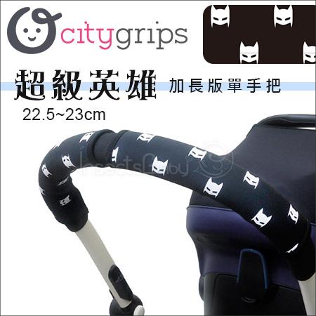 +蟲寶寶+ 【美國City Grips】人氣暢銷!! 加長版單手把推車多用途手把套-超級英雄《現+預》