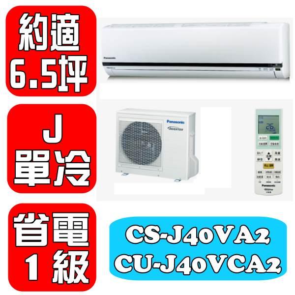 國際牌 約適6.5坪》〈J系列〉變頻單冷分離式冷氣【CS-J40VA2/CU-J40VCA2】《