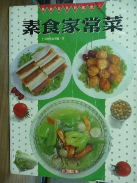 【書寶二手書T1/餐飲_PKC】素食家常菜_仁和齋素食餐廳
