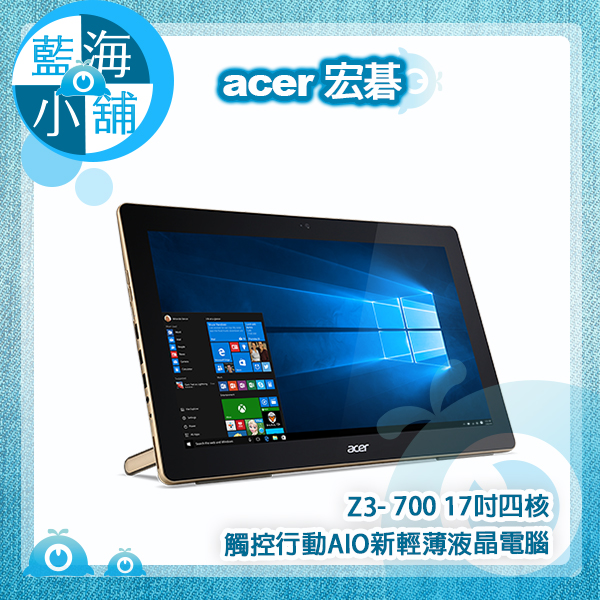 acer 宏碁 Z3- 700 17吋四核觸控行動AIO新輕薄液晶電腦