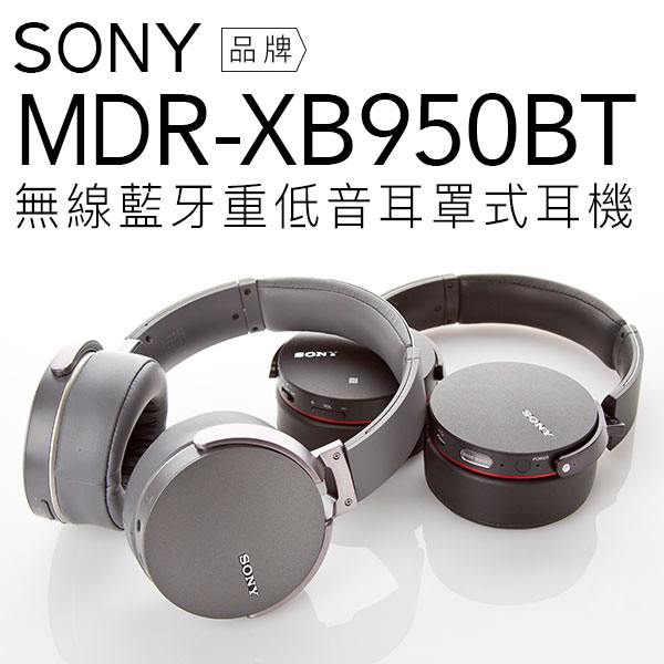 SONY 耳罩式耳機 MDR-XB950BT 重低音 無線 NFC 舒適【公司貨 保固一年】
