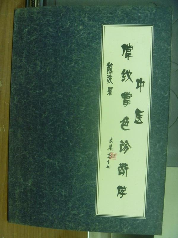 【書寶二手書T1/醫療_QAZ】中醫掌紋掌色診斷學_1999年_簡體