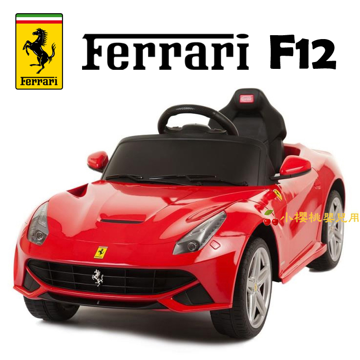 法拉利Ferrari--F12 原廠授權 遙控電動車 兒童電動車 四色可選