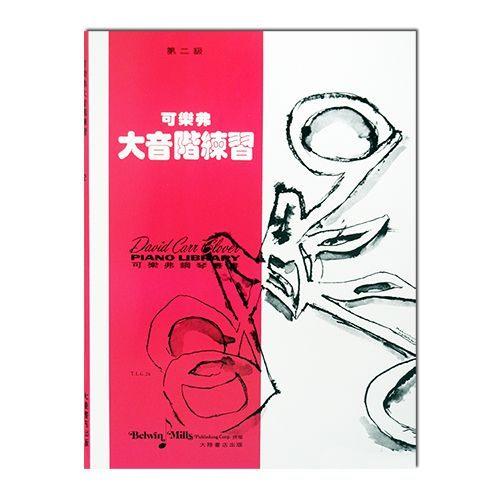 【非凡樂器】G26 可樂弗【第二級】大音階練習