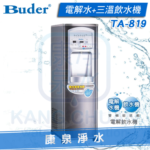 【康泉淨水】Buder 普德 落地型電解飲水機 TA-819/TA819【搭配愛惠浦三道生飲淨水器、免費安裝】~ 業界唯一電解水機+三溫飲水機~