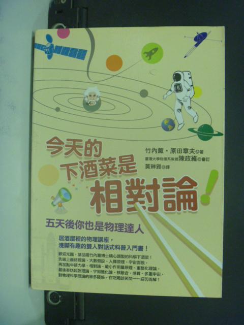 【書寶二手書T2/科學_KOJ】今天的下酒菜是相對論_竹內薰、原田章夫