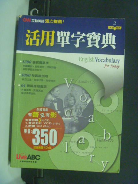 【書寶二手書T6/語言學習_HMC】活用單字寶典_原價350_LIVEABC互動英語_無光碟
