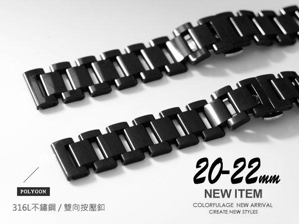 完全計時手錶館│豪邁型男必備 進口精緻拋光 實心316L鍍黑鋼帶/不鏽鋼錶帶 限量特價 各種規格下殺2mm 20mm