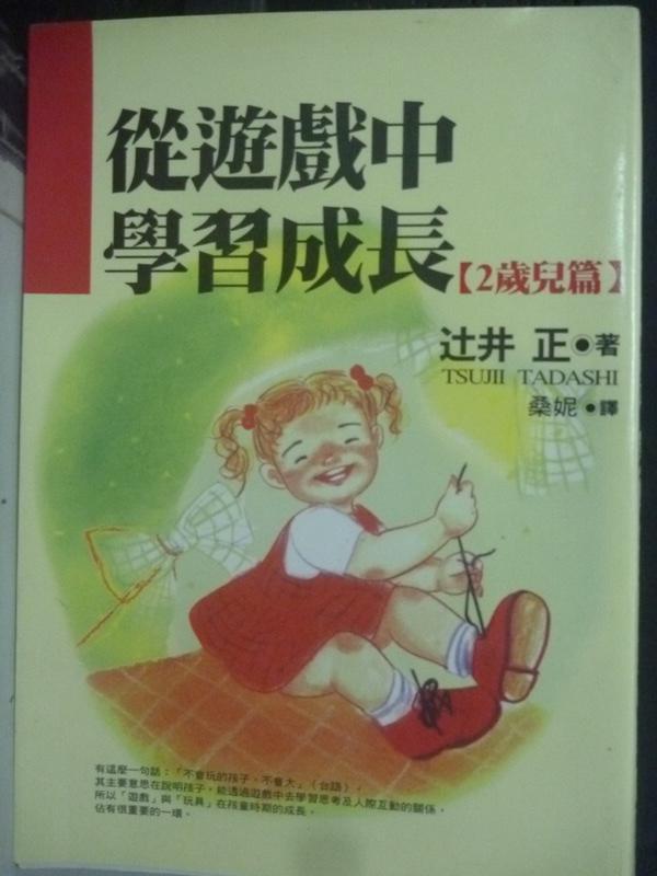 【書寶二手書T6/親子_LNF】從遊戲中學習成長(2歲兒篇)_Tsujii Tadashi