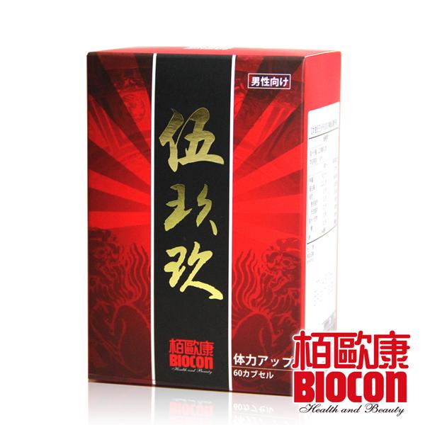 愛你久久【BIOCON 】伍玖玖膠囊(60粒╱盒)