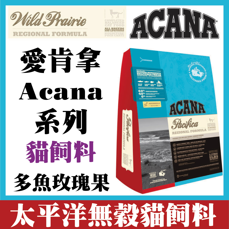 愛肯拿Acana太平洋無穀貓飼料-多魚玫瑰果1.2kg
