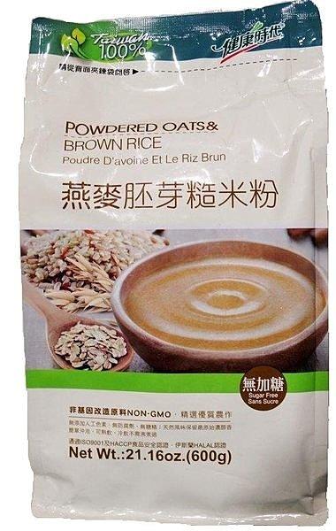 健康時代 燕麥胚芽糙米粉(無糖) 600公克/包 原價$120 特價$115