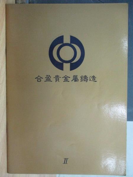 【書寶二手書T9/收藏_PPY】合盈貴金屬鑄造