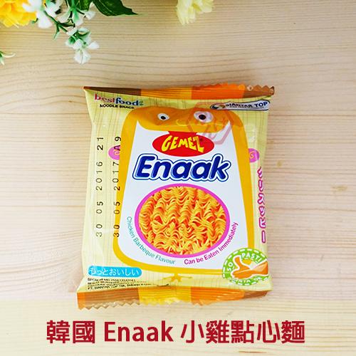《加軒》韓國 Enaak 小雞點心麵 (30包/盒裝)香脆點心麵(限購一盒)