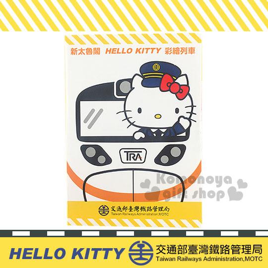 〔小禮堂〕Hello Kitty x 台鐵 自黏便利貼《白.火車頭.站長》新太魯閣號限定