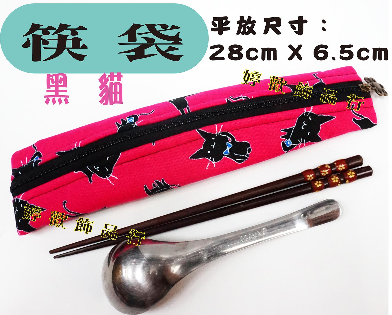 筷袋/牙刷袋/台灣製造/日本布料/時尚美觀/黑色