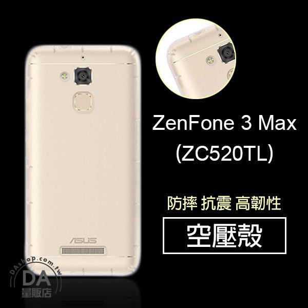 《DA量販店》ASUS Zenfone 3 Max ZC520TL 氣墊 防摔 防撞 軟殼 手機殼 空壓殼(W96-0114)