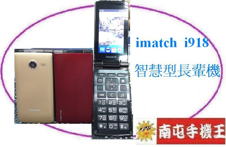 !南屯手機王!imatch i918 智慧型觸控式 按鍵長輩機 (免運費宅配到家)