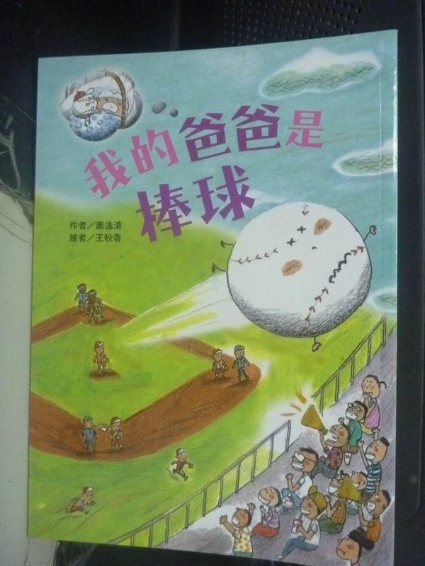 【書寶二手書T8/兒童文學_LNN】我的爸爸是棒球_蕭逸清