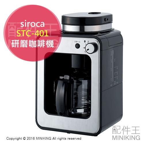 【配件王】 日本代購 siroca crossline STC-401 研磨咖啡機 全自動 咖啡機 美式咖啡機