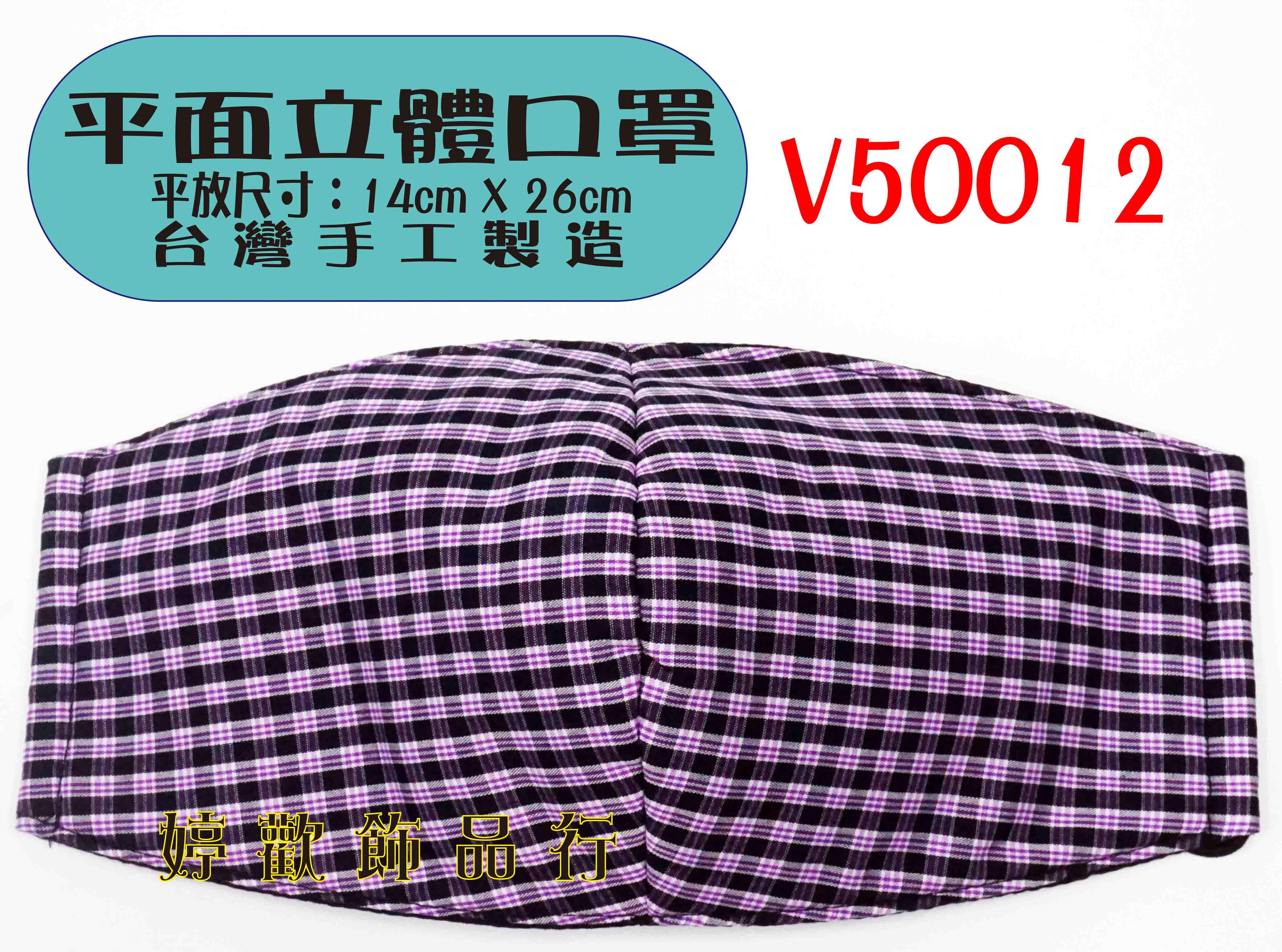 平面立體口罩/花布/台灣製造/85%棉V50012