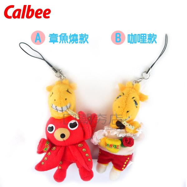 [日潮夯店]日本正版進口 Calbee 卡樂比 咖哩 薯條 玩偶 章魚燒 咖哩長頸鹿吊飾