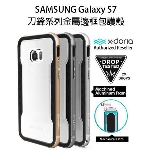 【X-Doria】SAMSUNG Galaxy S7 / G9300 刀鋒系列金屬邊框保護殼