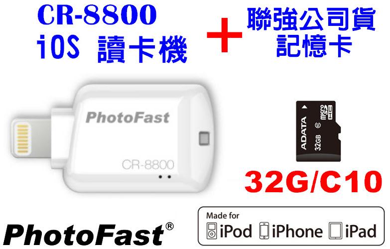 【免運費】 搭配 聯強/神腦 32G/C10 記憶卡 Photofast CR-8800 iPhone iPad 專用 microSD 讀卡機/手機/平板/口袋相簿/禮品/贈品/iPhone5/5C/5S/6/6S/PLUS/I6+/IP6S+/IPAD 2/3/4/AIR/AIR2/MINI2/mini3/mini4/TIS購物館