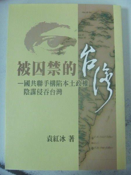 【書寶二手書T5/政治_IPS】被囚禁的台灣_袁紅冰