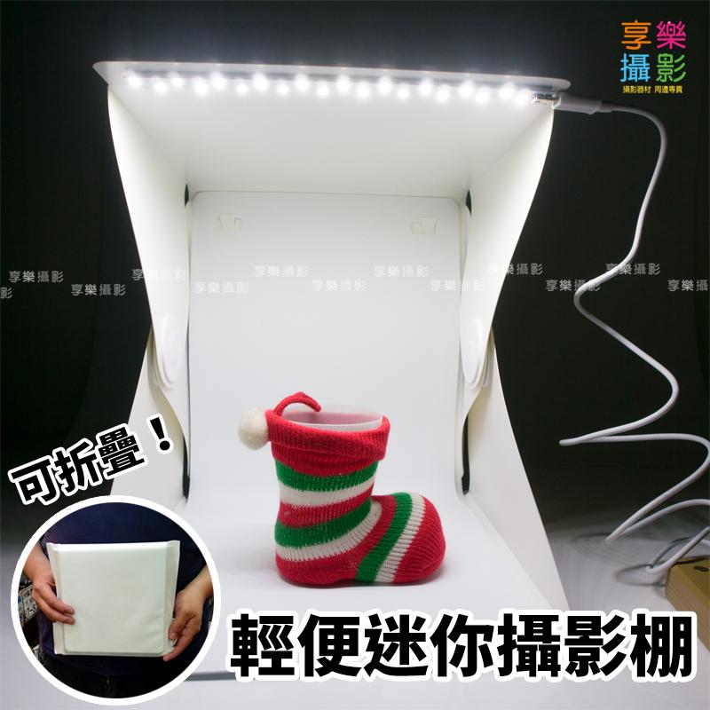 [享樂攝影] 折疊式LED柔光棚 小 22*23*26cm 攝影棚 靜物棚 極簡 輕便 商品攝影 雙色背景布
