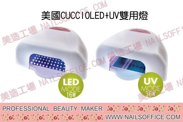 CUCCIO LED+UV感應式雙用燈