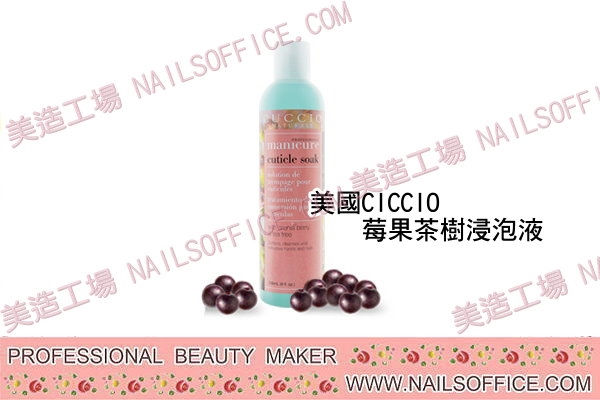 美國CUCCIO莓果茶樹浸泡液8oz