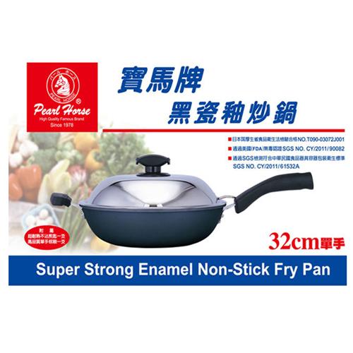 【寶馬牌】黑瓷釉不沾單把炒鍋 32cm (JA-A-008-032)