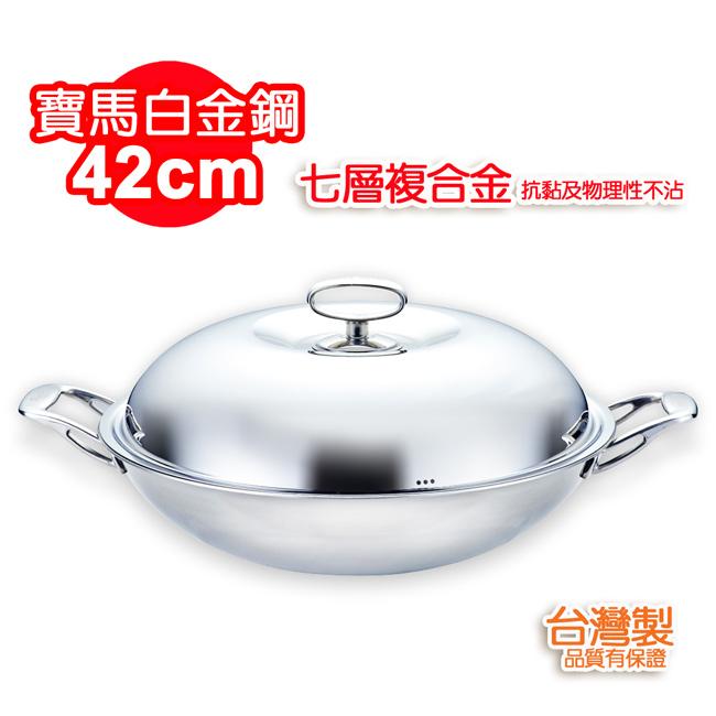 【寶馬牌】白金鋼七層複合金炒鍋_42cm雙耳 TA-S-118-042