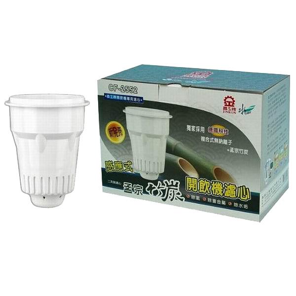 【晶工牌】感應式孟宗竹碳開飲機濾心 CF-2552(二入包裝)