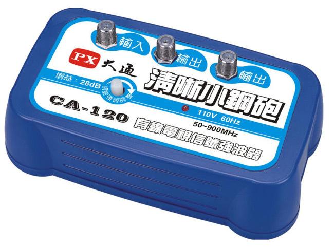 【PX大通】有線電視強波器清晰小鋼砲 CA-120