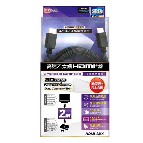 【PX大通】2米高速乙太網HDMI線 HDMI-2MX