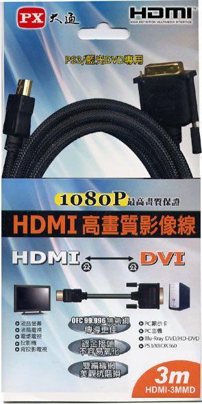 【PX大通】HDMI to DVI 3M傳輸線 HDMI-3MMD