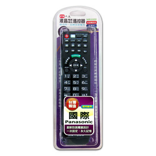 PX大通 國際全機型電視遙控器 MR1000