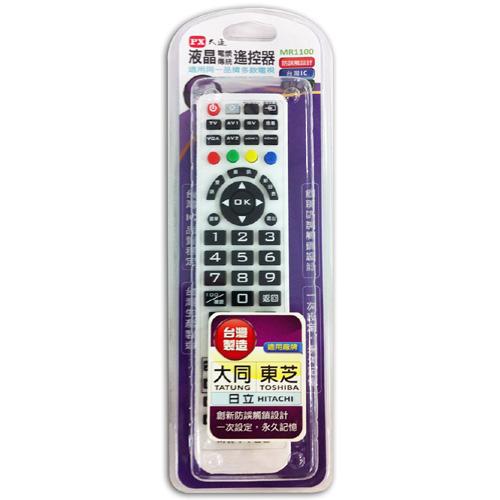 PX大通 大同全機型電視遙控器 MR1100