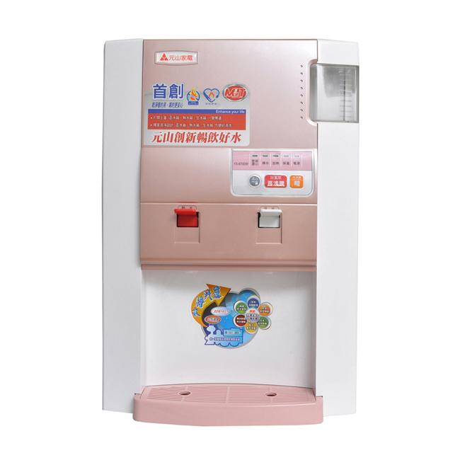 【元山】蒸氣室溫熱開飲機 YS-870DW