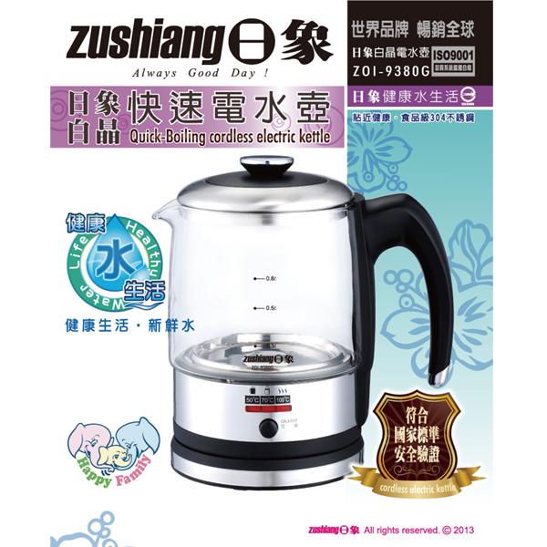 【日象】白晶快煮壺(ZOI-9380G)