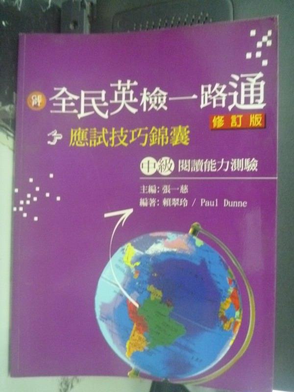 【書寶二手書T1/語言學習_XFT】全民英檢一路通-中級閱讀能力測驗_賴翠玲,Paul Dunne